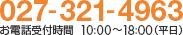 027-321-4963 お電話受付時間 10:00~18:00(平日)