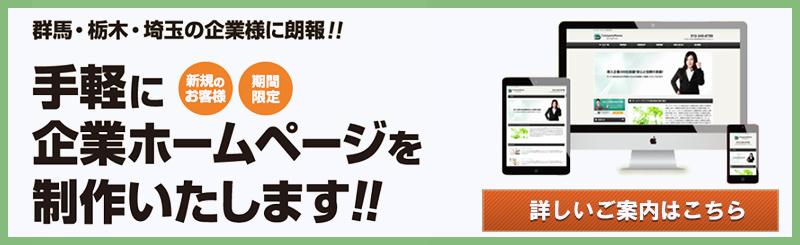 10万円ホームページ制作プランご提供中
