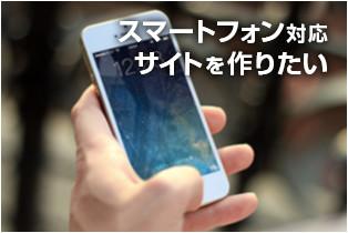 スマートフォン対応サイトを作りたい